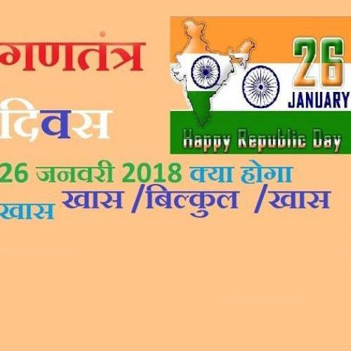 भारत का गणतंत्र दिवस समारोह इस बार होगा बहुत ख़ास