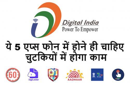 इन एप्स के बिना अधूरा है आपका फ़ोन और काम  - डिजिटल इंडिया