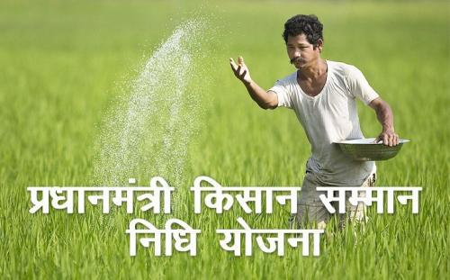 पीएम किसान सम्मान निधि योजना के बारे में जानें अहम बातें